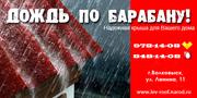 Отличная кровля в Волковыске
