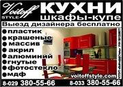 Кухни и шкафы-купе на заказ Волковыск