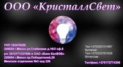 ООО КристаллСвет  http: tutsvet.by