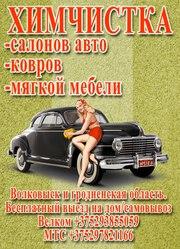 Химчистка ковров,  мягкой мебели,  авто Волковыск